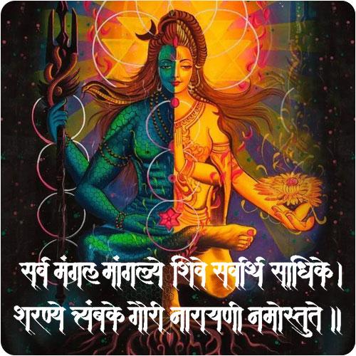 Shiva Shakti Mantra
