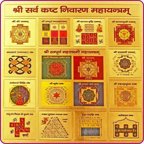 Shri Sarva Kashta Nivaran Yantraraj - The Most Powerful Yantra Combination