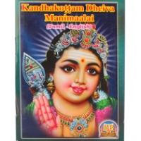 Books on Murugan & Venkateshwara