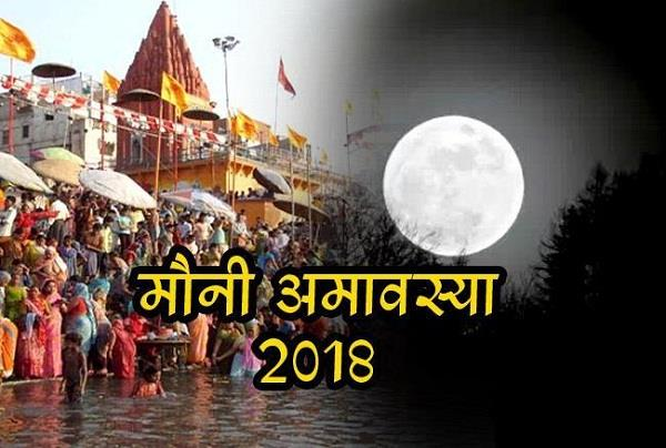 amavasya 2019 date and time