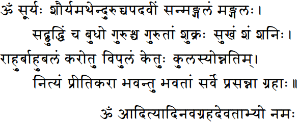 Nav Graha Havan Mantra