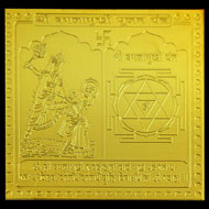 Shree Baglamukhi Pujan Yantra - 3 inches