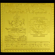 Shree Bhuvneshvari Pujan Yantra - 3 inches