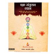 Chakra Santulan Dhyan - DVD