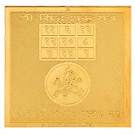 Shree Siddh Shukra Yantra - Pocket Size