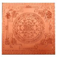 Shree Mahayantram - Copper - 9 inches