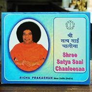Shree Satya Sai Chaaleesaa