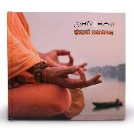 Shivoham - Shanti Mantras