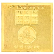 Shree Siddh Rahu Yantra - Pocket Size