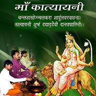 Katyayani Maha Puja