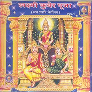 Laxmi Kuber Puja CD - 2 volume set