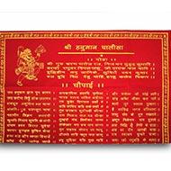 Hanuman Chalisa Stole