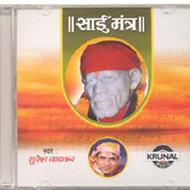 Sai Mantra - Suresh Wadkar