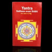 Yantra Sadhana Avam Siddhi