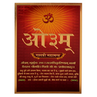 Aum Gayatri Mahamantra Photo in Golden Sheet - Large