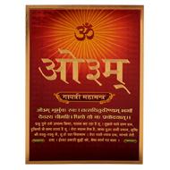 Aum Gayantri Mahamantra Photo in Golden Sheet - Large