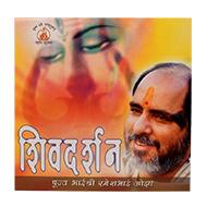 Shivdarshan - VCD