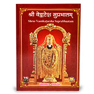 Shree Vaenkataesha Suprabhaatam