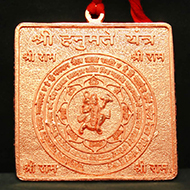 Shree Hanumate Yantra - 3.5 inches
