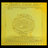 Dikdosh Nashak Yantra - 3 inches - I
