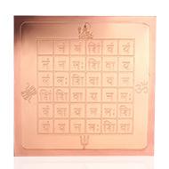 Shiv Panchakshri yantra - 6 Inch