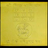 Siddh Shani Yantra - 3 Inch