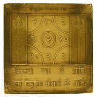 Pitru Dosh Nivaran Yantra - 3 inches