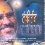 Sankirtan - by Rameshbhai Oza