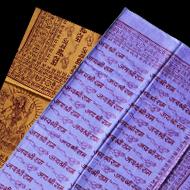Jai Shri Ram Shawl - I