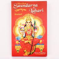 Saundarya Lahari - I