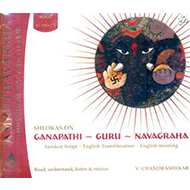 Shlokas on Ganpathi - Guru - Navagraha