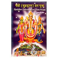 Shashthee Subrahmanya Vrata Pooja