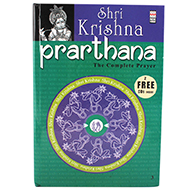Shri Krishna Prarthana - The Complete Prayer