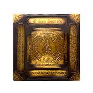 Shree Santan Gopal Yantra - 6 inches