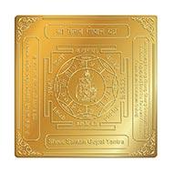 Shree Santan Gopal Yantra - Gold - 6 inches