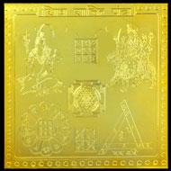 Shiv Shakti Yantra - 5 Inches