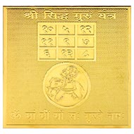 Shree Siddh Guru Yantra - Pocket Size