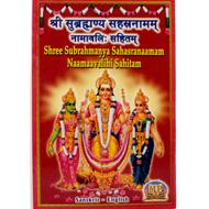 Shree Subrahmanya Sahasranaamam Naamaavalihi ..