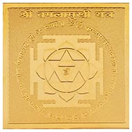 Shree Baglamukhi Yantra - Pocket Size