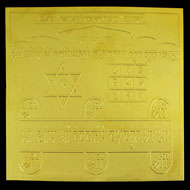Shree Vashikaran Yantra - 5 inches