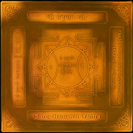 Shree Hanuman Yantra - 6 inches