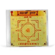 Indrakshi Poojan