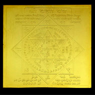 Shree Brahma Yantra - 5 inches