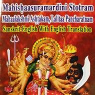 Mahishaasuramardini Stotram - Mahaalakshmi Ashtakam Lalitaa Pancharatnam