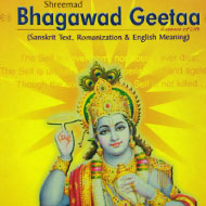 Shreemad Bhagawad Geetaa - Essence of Life