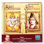 Shri Ganesh Chalisa and Shri Shiva Chalisa