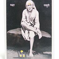 Sai Baba Glittering Photo - I