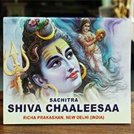 Sachitra Shiva Chaaleesaa
