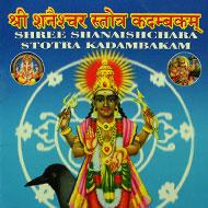 Shree Shanaishchara Stotra Kadambakam