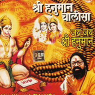 Shree Hanuman Chalisa-Jai Jai Shree Hanuman